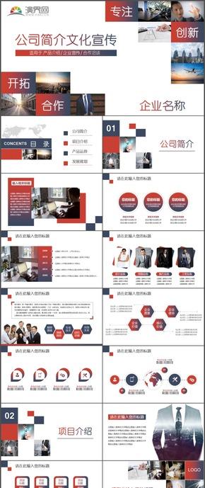蓝红清新商务公司简介文化宣传产品介绍合作洽谈通用PPT模板10