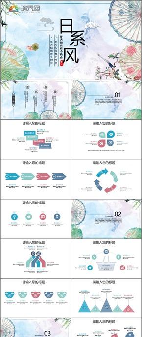 日系小清新商务工作计划总结汇报报告通用PPT模板5