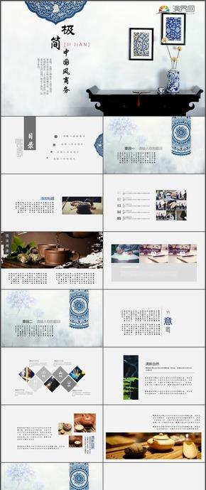 极简中国风商务青花瓷工作计划总结汇报报告通用PPT模板5