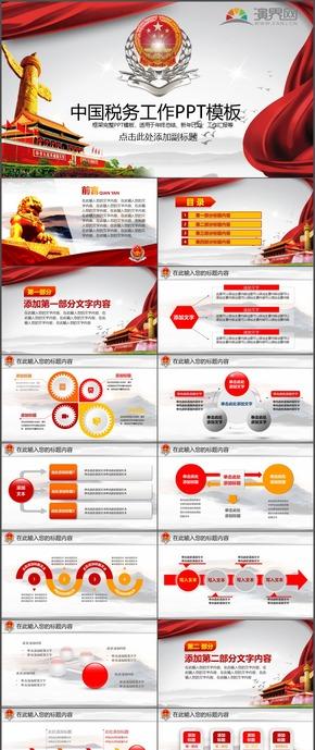 中国税务司法工作计划总结汇报政府党政机关实用PPT模板54