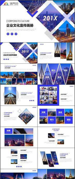 企业文化宣传画册企业文化展示时尚动态通用PPT模板1