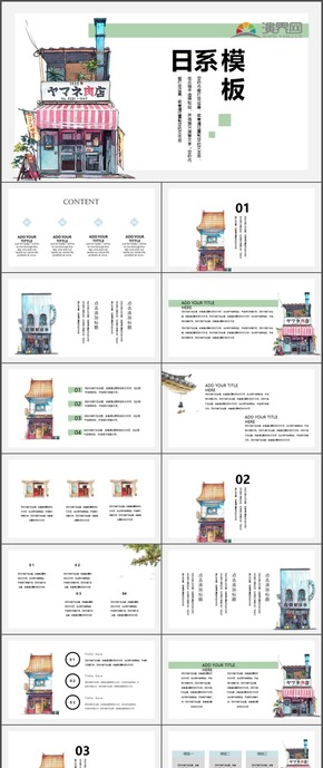 日系小清新商务工作计划总结汇报报告通用PPT模板2