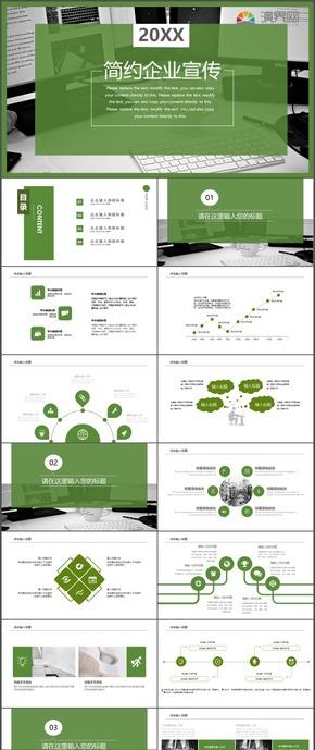 绿色简约企业宣传公司简介文化展示时尚动态通用PPT模板5