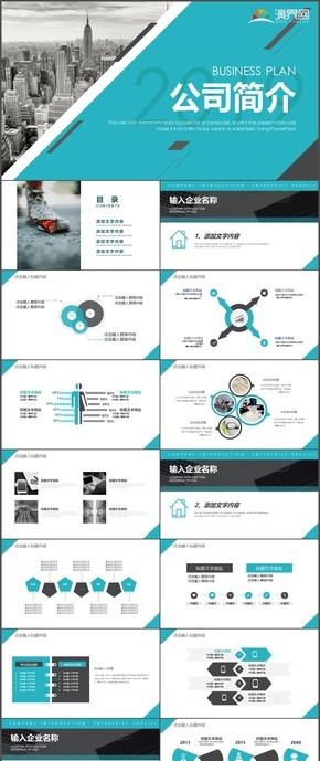 商务公司简介企业介绍文化展示时尚动态通用PPT模板8