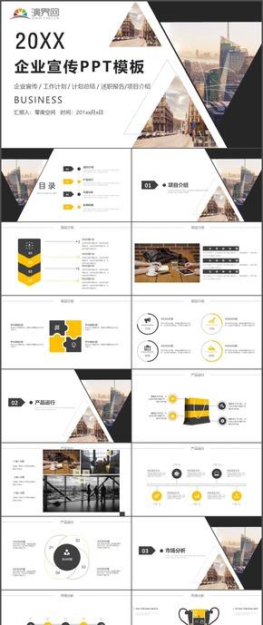 商务企业宣传工作计划总结述职报告项目介绍通用PPT模板6