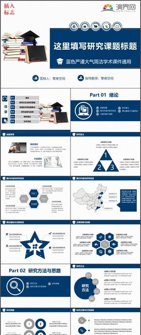 蓝色研究课题学术课件重点课题简约高级述职报告实用PPT模板16