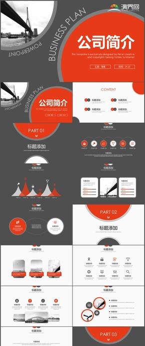 商务公司简介企业介绍产品宣传文化展示时尚动态PPT模板3