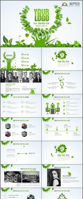绿色自然清新精致全面工作计划总结汇报报告通用PPT模板17