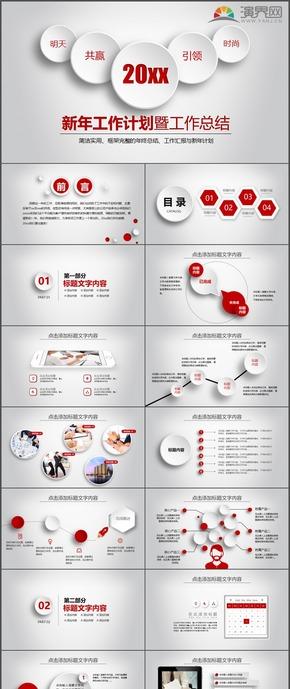 大气商务红色微立体工作计划总结汇报圆形科技PPT模板58