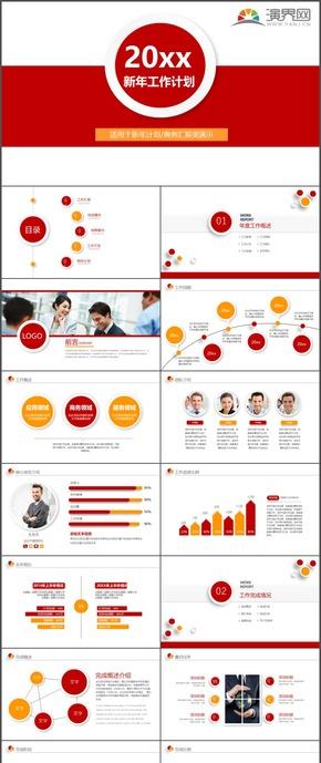 大氣商務紅色微立體計劃總結時尚動態圓形科技通用PPT模板67