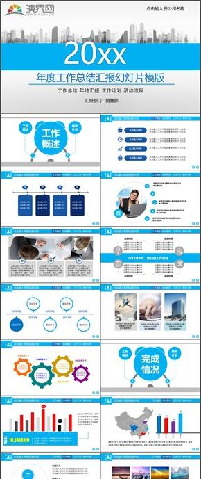 蓝色商务销售部工作总结年终汇报工作计划活动流程PPT模板31