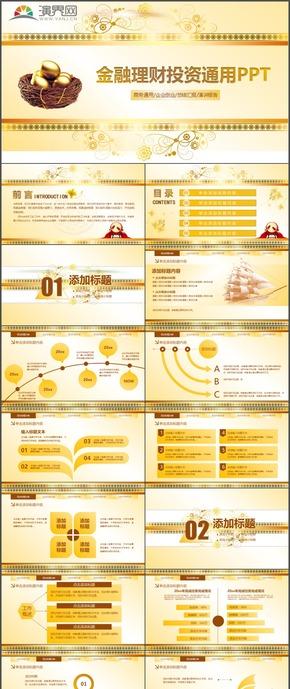 金融理财投资企业创业演讲报告企业创业商务通用PPT模板3