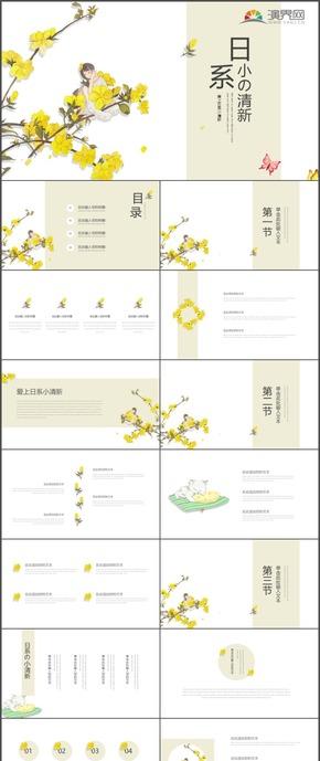 日系小清新商務工作計劃總結匯報報告通用PPT模板20