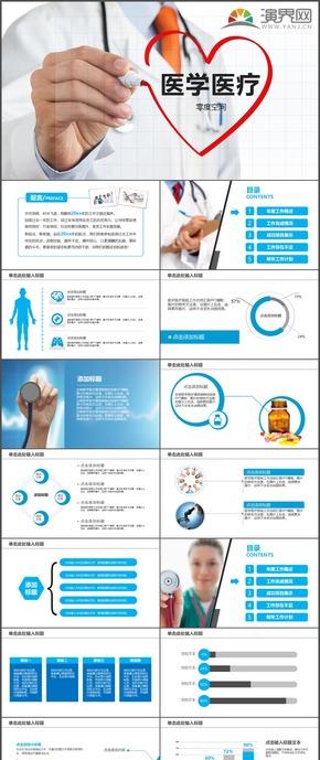 蓝色简约基本医疗保险政策年度工作总结医疗健康PPT模板6