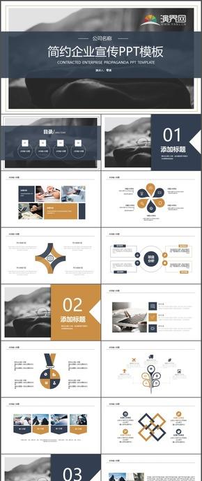 商务报告简约企业宣传公司简介文化展示时尚动态通用PPT模板4