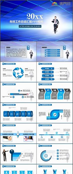 蓝色电子商务城市建设总结汇报演讲报告电商网商PPT模板66