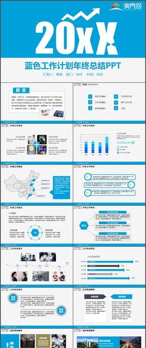 蓝色商务报告工作计划年终总结述职时尚动态通用PPT模板23