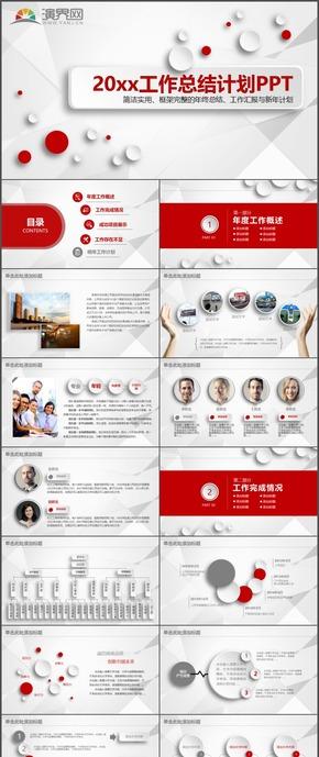 大氣商務紅色微立體工作報告新年工作計劃工作總結PPT模板64