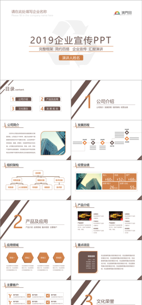 咖色橙色时尚简约商务通用公司介绍企业宣传PPT模板