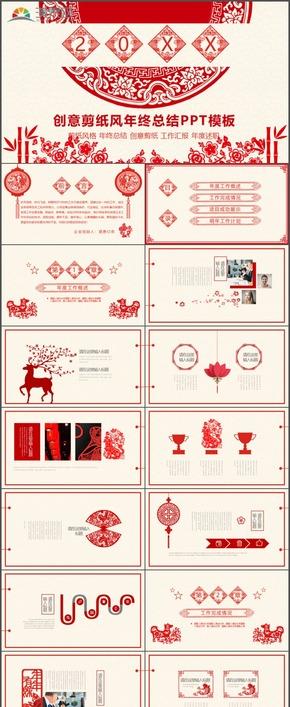 中国风创意剪纸风年终总结工作汇报年度述职通用PPT模板25