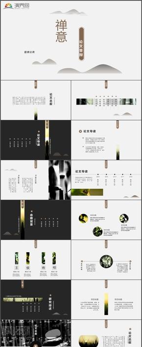 古典雅致黑白禅意复古中国风国学传统文化时尚动态通用PPT模板10