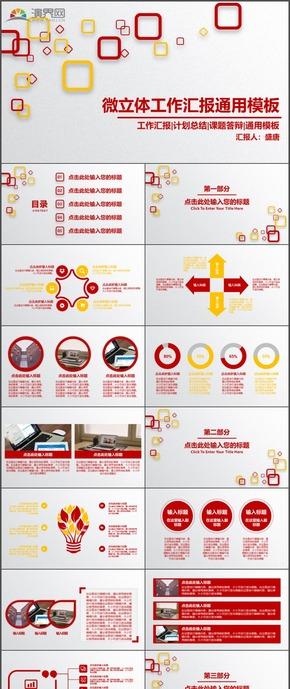 商务微立体工作汇报计划总结报告课题答辩通用PPT模板14