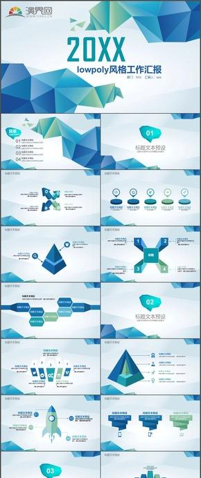 多邊形商務報告工作計劃總結匯報報告實用PPT模板13