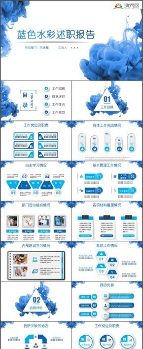 蓝色水彩水墨述职报告市场分析数据报告时尚动态通用PPT模板43
