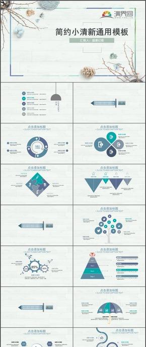 简约小清新商务报告工作计划总结汇报报告通用PPT模板2