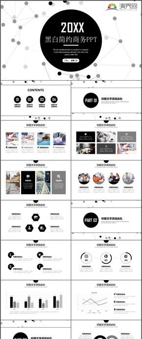 黑白简约商务报告工作计划总结汇报时尚动态通用PPT模板2