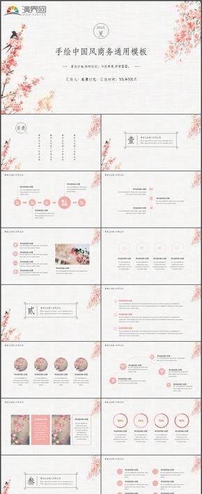 古典雅致粉色手绘复古中国风国学传统文化时尚动态通用PPT模板8