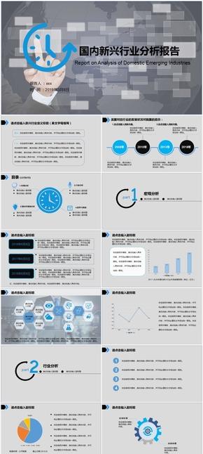 2019年灰色极简风科技行业分析报告ppt模板