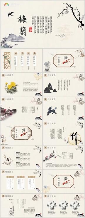 中国风企业介绍PPT模板