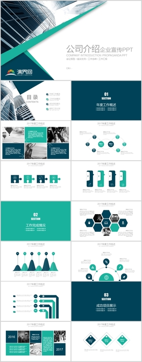 青色公司介紹企業宣傳PPT模板
