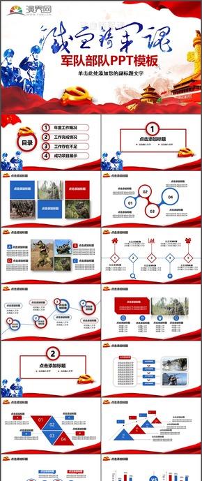 党政机关军队部队政府报告八一建军节时尚通用PPT模板2
