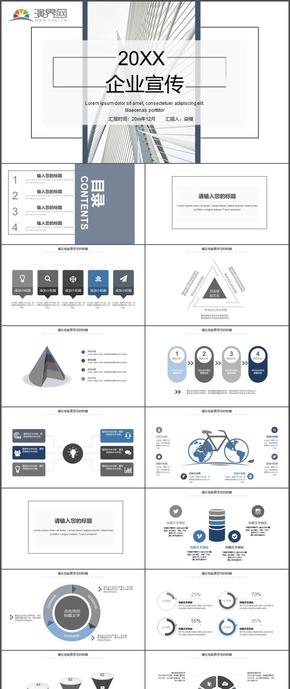 简洁商务风企业文化企业宣传商业计划书通用PPT模板10