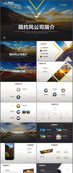 简约风公司简介企业文化宣传商务部门时尚动态通用15