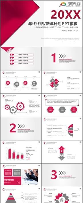 红灰商务工作总结年终总结新年计划数据分析时尚动态PPT模板21