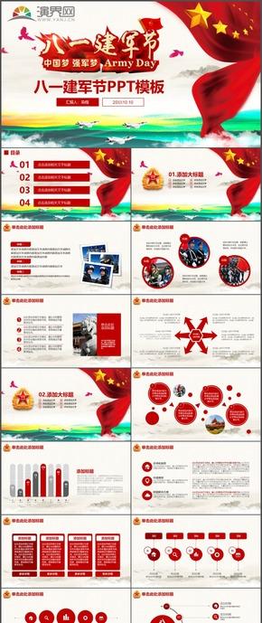 八一建军节中国梦强军梦党政通用时尚动态PPT模板1