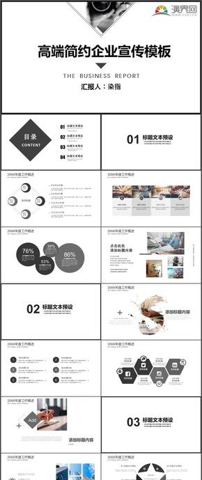 商务部门高端简约企业宣传企业文化时尚动态通用PPT模板4