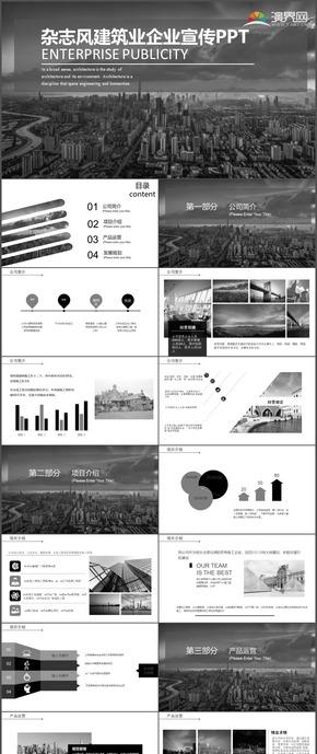 商务杂志风建筑业企业宣传企业文化通用PPT模板12
