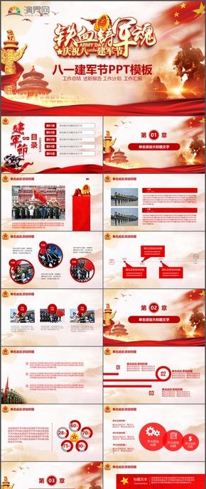 政府机关铁血铸军魂庆祝八一建军节党政通用PPT模板6