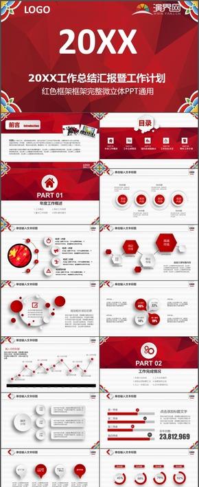 大氣商務紅色微立體工作總結匯報工作計劃時尚動態PPT模板23