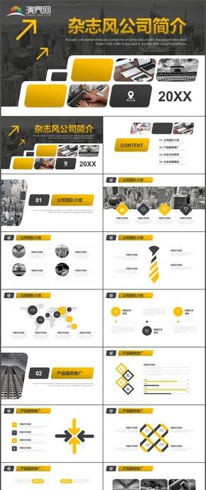 商务杂志风公司简介企业文化宣传产品推广通用PPT模板13