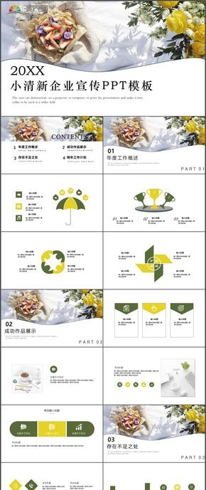 小清新企业宣传企业文化公司简介时尚动态通用PPT模板7