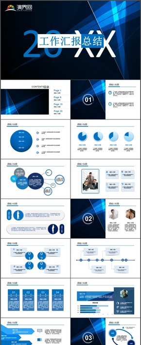 蓝色商务工作报告新年计划工作计划工作总结市场分析PPT模板22