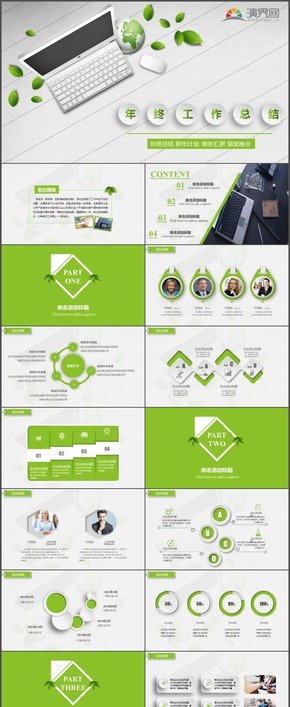 绿色清新微粒体会议报告工作计划总结商务汇报大型颁奖晚会PPT模版24