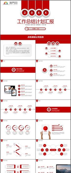 大气商务红色微立体工作报告新年工作计划工作总结圆形科技PPT模板40