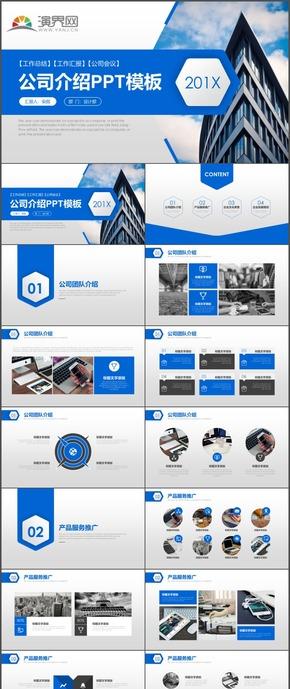 高端大氣公司介紹公司會議企業文化時尚動態通用PPT模板14