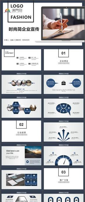 簡潔企業宣傳企業介紹公司宣傳時尚動態PPT模板2